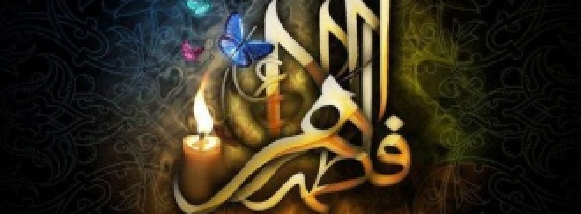 Lessons from the Will of Lady Fatima to Imam Ali