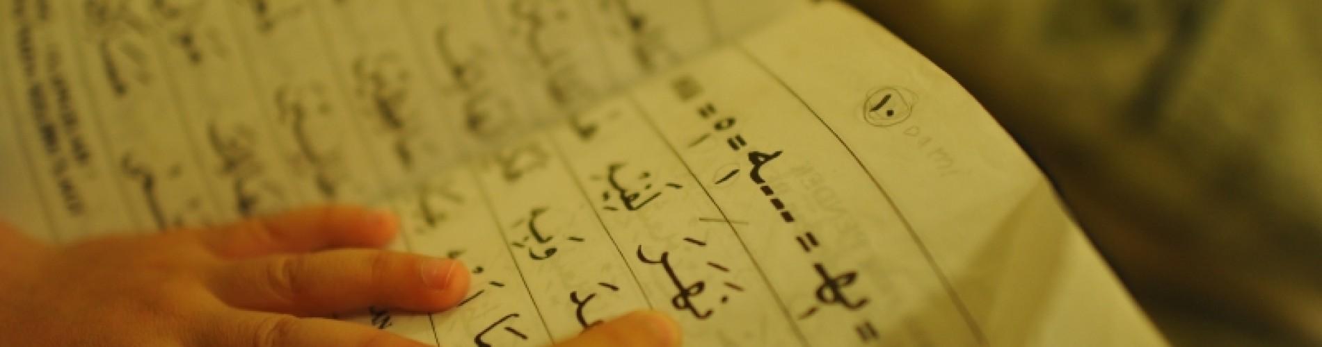 Benefits of Quran Memorization – Part I